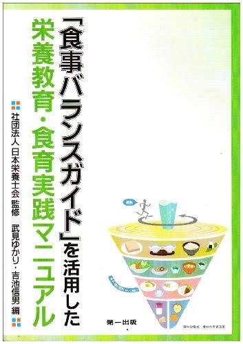 「食事バランスガイド」を活用した栄養教育・食育実践マニュアル