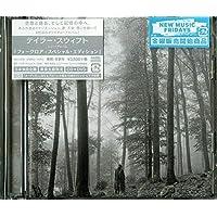 フォークロア -スペシャル・エディション(限定盤)(DVD付)