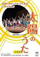 児童合唱ミュージカル 太陽のうた: ライブ! (<DVD>)