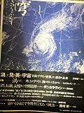 穹+(きゅうぷらす)〈Vol.3(1999)〉