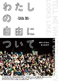 わたしの自由について~SEALDs 2015~(ボーナスディスク付) [DVD]