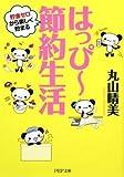 はっぴー節約生活 (PHP文庫)