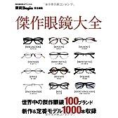 傑作眼鏡大全 (本格眼鏡100ブランド1000本を完全網羅)