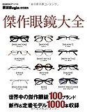 レイバン レンズ 傑作眼鏡大全 (本格眼鏡100ブランド1000本を完全網羅)