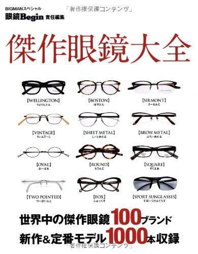傑作眼鏡大全 (本格眼鏡100ブランド1000本を完全網羅)の詳細を見る