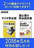 NHK ラジオ英会話 遠山顕の英会話楽習 特別お試しセット 2018年 5月号 [雑誌] (NHKテキスト)