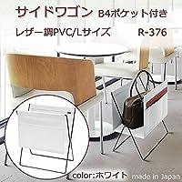 日本製 SAKI(サキ) サイドワゴン B4ポケット付き レザー調PVC Lサイズ R-376 ホワイト