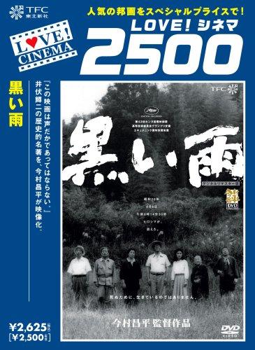 黒い雨(1989)