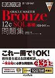 徹底攻略ORACLE MASTER Bronze 12c SQL基礎問題集[1Z0-061]対応 徹底攻略シリーズ 画像