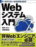 アーキテクチャーからHTML5まで Webシステム入門