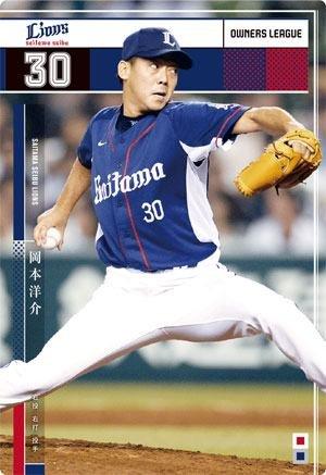 オーナーズリーグ24 OL24 白カード NW 岡本洋介 西武ライオンズ
