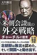 大川 隆法 (著)出版年月: 2018/6/23新品: ¥ 1,512