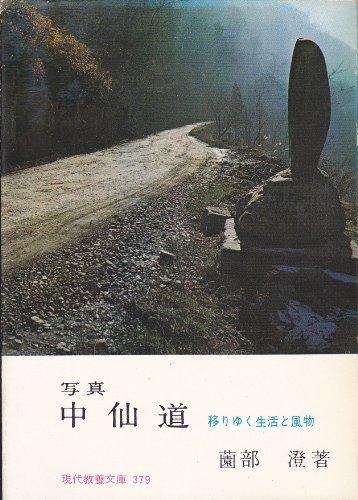 写真中仙道 (1962年) (現代教養文庫)