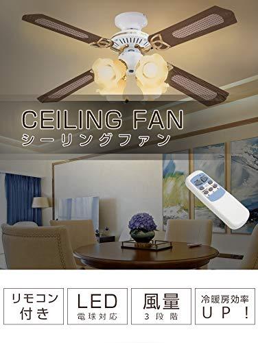 シーリングファンライト42インチシーリングファンシーリングライトLED電球対応E26口金4灯リモコン付天井照明おしゃれ