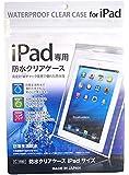 ケースに入れたままで操作が可能 【日本製】 防水クリアケース (iPad専用)