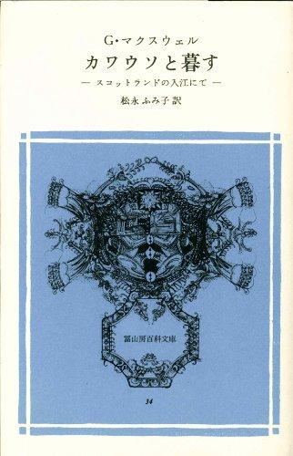 カワウソと暮らす (富山房百科文庫 (34))の詳細を見る