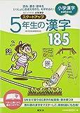 小学漢字スタートアップ  5年生の漢字185
