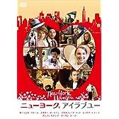 ニューヨーク,アイラブユー [DVD]