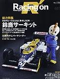 レーシングオン 461—Motorsport magazine 特集:鈴鹿サーキット (NEWS mook)