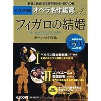 フィガロの結婚 LE NOZZE DI FIGARO - DVD決定盤オペラ名作鑑賞シリーズ 4 (DVD2枚付きケース入り) モーツァルト作曲