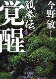 覚醒―孤拳伝〈4〉 (中公文庫)