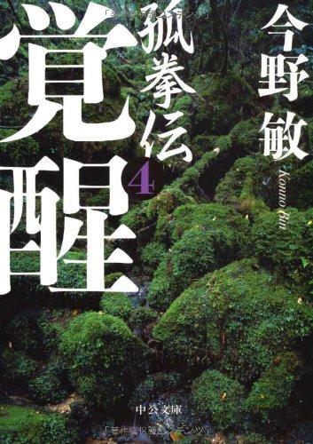覚醒―孤拳伝〈4〉 (中公文庫)の詳細を見る