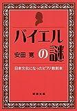 バイエルの謎: 日本文化になった教則本 (新潮文庫)