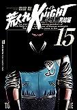 荒くれKNIGHT 黒い残響完結編 15 (ヤングチャンピオン・コミックス)