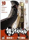 鉄のラインバレル 10 (チャンピオンREDコミックス)