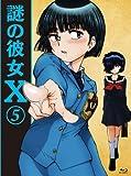 謎の彼女X 5(期間限定版)(Blu-ray Disc)