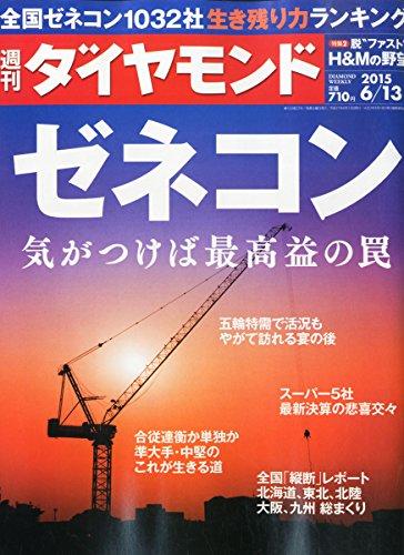 週刊ダイヤモンド 2015年 6/13号 [雑誌]の詳細を見る