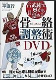 DVD>古武術で奥から目覚める骨絡調整術DVD (<DVD>)