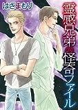 霊感兄弟の怪奇ファイル (LGAコミックス)