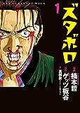 ズタボロ (ヤングキングコミックス)