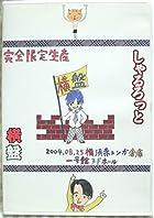 夏休みの思い出がおっぱい~最後の××発表~横盤 [DVD]()