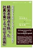 経営者視点を持った社員を育てる「任せる技術」~御用聞きから東証一部上場3000億円企業へ~