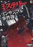 ミステリーアンサンブル事件簿 (Gコミックス)