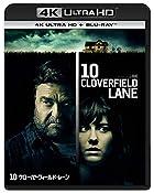 10 クローバーフィールド・レーン (4K ULTRA HD + Blu-rayセット) [4K ULTRA HD + Blu-ray]