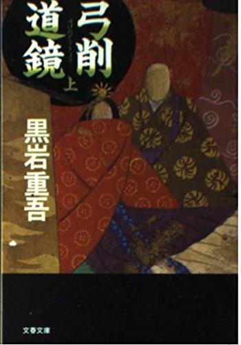 弓削道鏡〈上〉 (文春文庫)