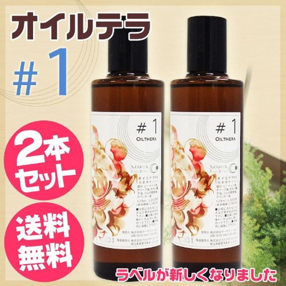 服を洗うお酢きつくオイルテラ1番 [2本セット] (オイルテラ?1)