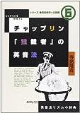 チャップリン「独裁者」の英音法―心とからだを解放する 英音法リズム小辞典 (シリーズ 英語音声への挑戦) 画像