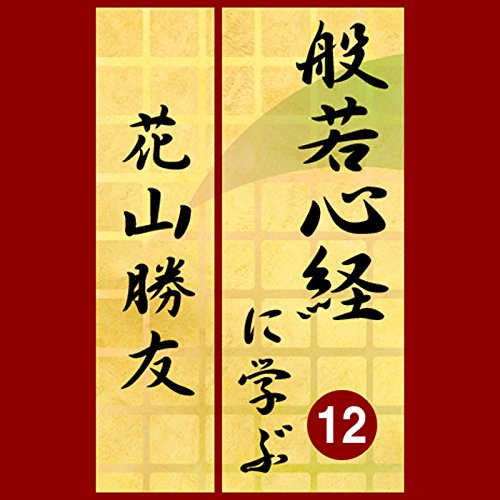 般若心経に学ぶ(第12巻) | 花山 勝友