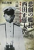 悲劇の艦長 西田正雄大佐―戦艦「比叡」自沈の真相 (光人社NF文庫)