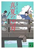 真夏の凶刃<武者とゆく(三)> (講談社文庫)