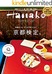 Hanako(ハナコ) 2018年 9月27日号 No.1164 [京都検定。] [雑誌]