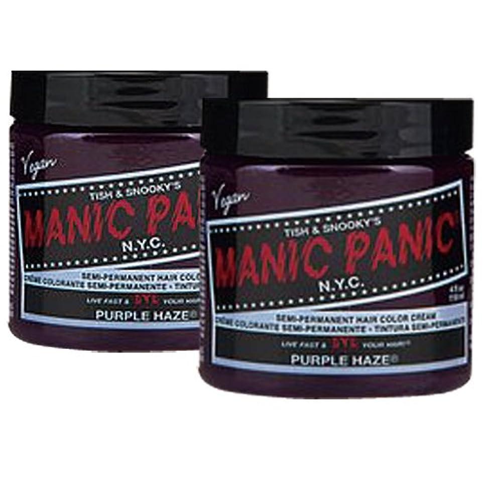 プリーツ妊娠したまだら【2個セット】MANIC PANIC マニックパニック Purple Haze パープルヘイズ 118m