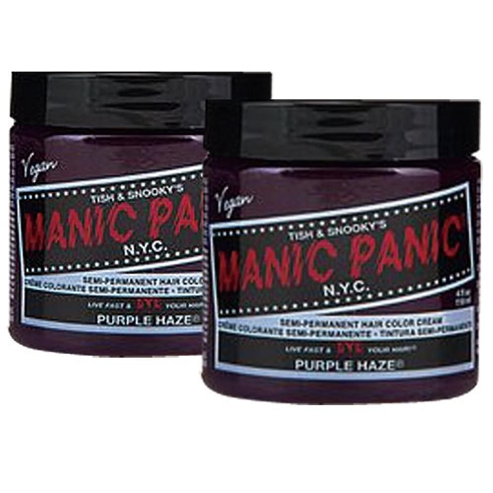 不透明な上流のオーブン【2個セット】MANIC PANIC マニックパニック Purple Haze パープルヘイズ 118m