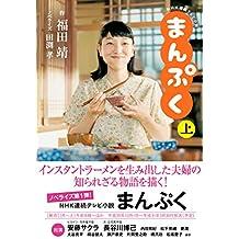 NHK連続テレビ小説 まんぷく 上