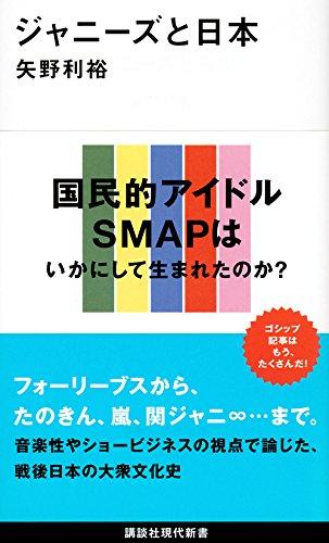 ジャニーズと日本 (講談社現代新書)...