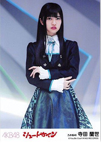 【寺田蘭世】 公式生写真 AKB48 シュートサイン 劇場盤 誰のことを一番 愛してるVer.